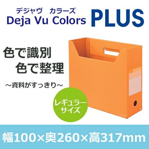 PLUS プラス DEJAVU デジャヴ ボックスファイル ファイルボックス ファイル ケース 段ボックス ダンボックス 段ボール 資料整理 整理 整頓 収納 分類 オフィス 書類 持ち運ぶ レギュラーサイズ 幅100mm 幅10cm ネーブルオレンジ 橙 FL-023BF