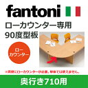 fantoni ファントーニ 連結天板90度天板 連結天板 連結 便利 奥行き...