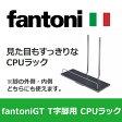 【CPUラック】fantoni ファントーニ パソコンデスク GT用 CPUラック PCラック PC収納 PC掛け デスク下 スチール製