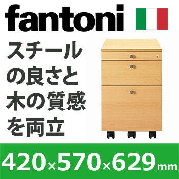 fantoni ファントーニ ワゴン GFワゴン チェスト キャビネット デスクワゴン サイドワゴン オフィスワゴン デスク下 収納 整理 整頓 ペントレー オールロック ストッパー付き 3段 キャスター付き 鍵付き イタリア製 北欧 かっこいい 木目  GF-046W3:ガラージ