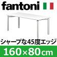fantoni ファントーニ ME パソコンデスク PCデスク デザインデスク おしゃれデスク かっこいいデスク 上質 Garage ガラージ 幅160cm 幅1600mm 奥行き80cm 奥行き800mm 白 ホワイト 4本脚 53-1M16