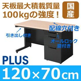 PLUSスチールデスク事務机オフィスデスク幅120cm奥行き70cmSHデスク片袖机SH−127D−3木目/黒