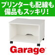 Garage プリンター台 プリンターワゴン 木製 AT-054PR 白