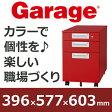 Garage ガラージ スチールワゴン カラーワゴン ワゴン カラフル 大容量 収納力 キャスター付き 鍵付き オフィス家具 スチール製 カラーマルシェ SH-046SC-3 赤 トマトレッド