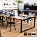 フリーアドレスデスク ( 会議用テーブル 会議テーブル オフィスデスク オフィステーブル フリーデスク 大型テーブル 多目的テーブル パソコンデスク ミーティングテーブル ミーティングデスク テーブル デスク 机 幅2400mm 幅240cm 奥行き1400mm 奥行き140cm NS )