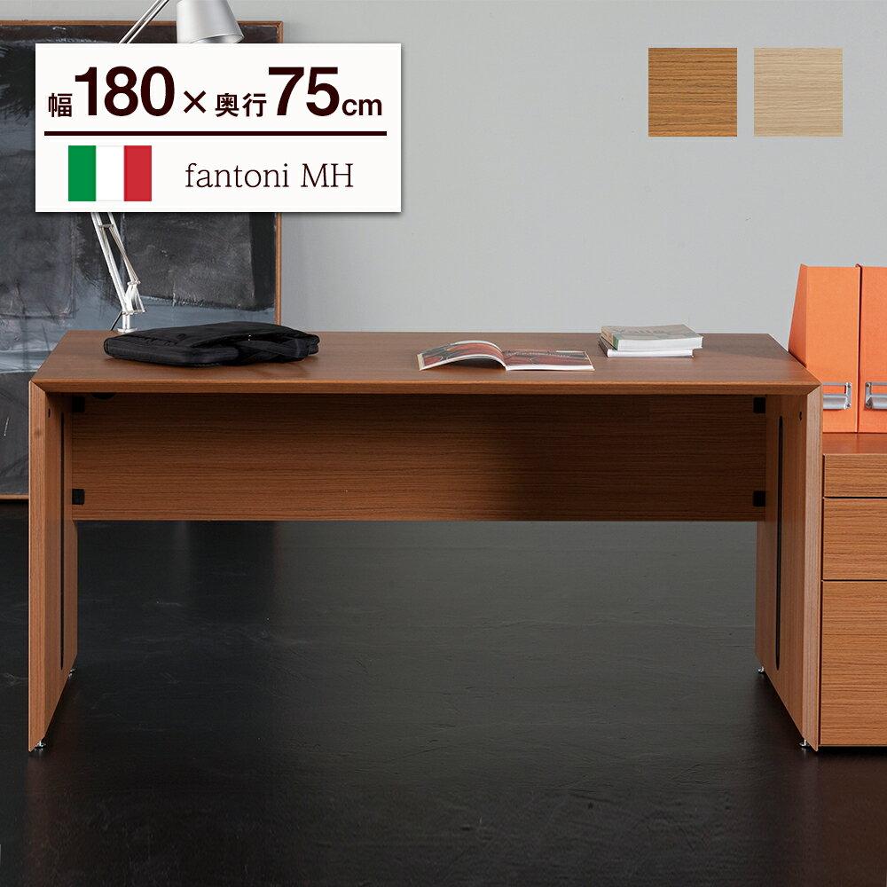 fantoni MH デスク(ファントーニ イタリア製 パソコンデスク PCデスク 作業デスク 仕事デスク 学習デスク 事務デスク 事務机 机 木製 頑丈 エグゼクティブ かっこいい しっかり 幅1800mm 幅180cm 幅 180cm 奥行き750mm 奥行き75cm) 在宅