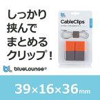 BlueLounge ブルーラウンジ 配線整理 配線収納 ケーブルクリップ CableClip コードまとめ コードクリップ Mサイズ ミディアムサイズ ダークグレー オレンジ 灰色 橙 BLD-CCM