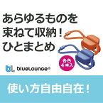 BlueLounge ブルーラウンジ マルチスマートバンド Pixi ピクシー まとめる 収納 コード ケーブル ロック付き 便利 何でも ゴム製 バンド 調節可能 調節 繰り返し使える 何度でも使える Sサイズ オレンジ ブルー 計8本入 BLD-PIXIS-BLOR