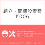 組立・開梱設置費K006(1台分・1セット分/組立・開梱・設置込)