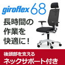 giroflex ジロフレックス 68 68-8619RMS パソコンチェア ハイバック...