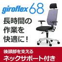 giroflex ジロフレックス 68 パソコンチェア ハイバック PCチェア ...