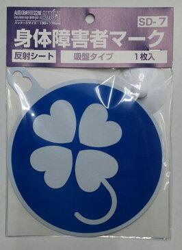 【メール便対応】東洋マーク 障害者運転者マーク 吸盤1枚 【SD-7】