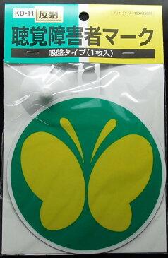 【メール便対応】東洋マーク 聴覚障害者マーク 吸盤1枚 【KD-11】