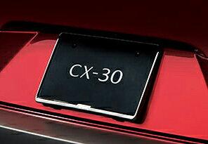 MAZDA マツダ 純正 アクセサリー パーツ CX-30MAZDA ナンバープレートホルダー フロント・リア共用タイプ (クローム2枚)【C907 V4 021(X2)】 DM8P DMEP