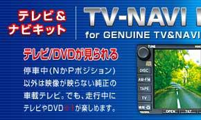 テレビ&ナビキット専門ショップ!!データシステム テレビ&ナビキット TTN−90 TOYOTA ノ...
