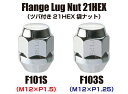 KYO-EI ラグナット メッキ (20個) 21HEX M12xP1.25 全...