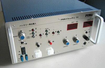 バッテリー充電器専門ショップ!!【smtb-TD】【saitama】日本製・PUMA 高性能バッテリー放・...