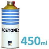 ガレージ・ゼロ アセトン 450ml*送料無料[但し、北海道・沖縄・離島は除く]/純アセトン/除光液/リムーバー/洗浄剤/