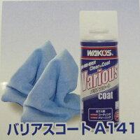 ワコーズ(WAKO'S)バリアスコート300ml専用クロス(特殊マイクロファバークロス)2枚入り/ガラス系コーティング