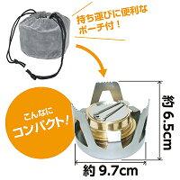 ガレージ・ゼロアルコールストーブ(収納袋・ゴトク付GZIT40)+燃料用アルコール480ml(GZ700)