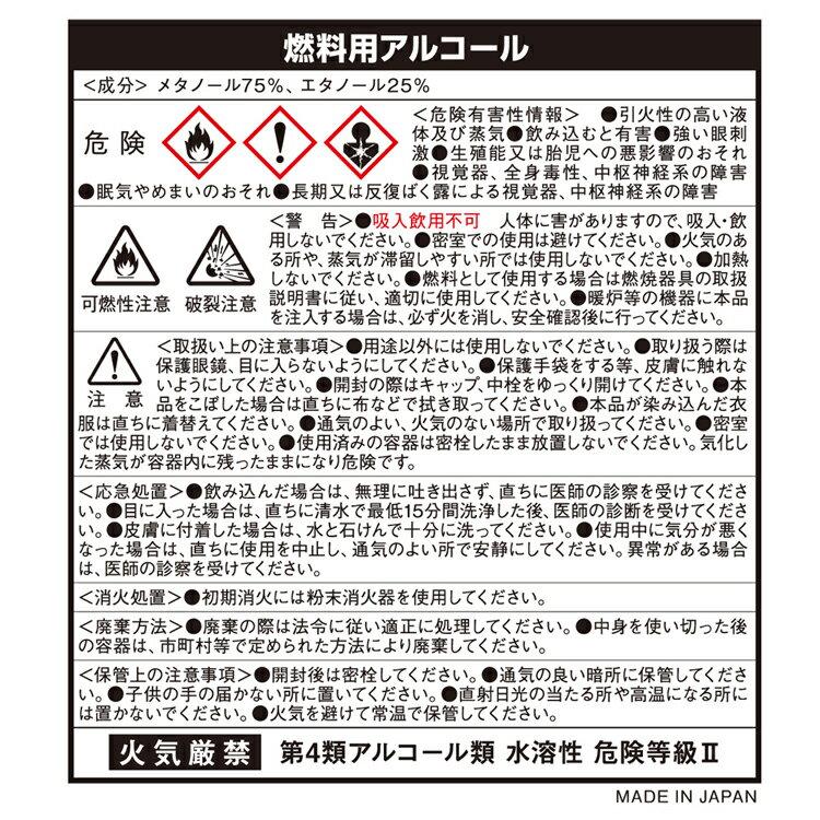 ガレージ・ゼロ 燃料用アルコール 480ml×10本