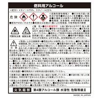 (送料無料)ガレージ・ゼロアルコールストーブ(収納袋・ゴトク付)+燃料用アルコール1L