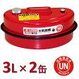 【送料無料】ガレージ・ゼロ ガソリン携行缶 横型 3L [GZKK09]×2缶セット[赤・UN規格・消防法適合品] ガソリンタンク 亜鉛メッキ鋼板 *送料無料(北海道・沖縄・離島は除く)