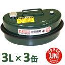ガレージ・ゼロ ガソリン携行缶 横型 3L[GZKK10]×3缶 [緑・UN...