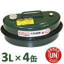 ガレージ・ゼロ ガソリン携行缶 横型 緑 3L[GZKK10]×4缶 UN規...