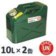 【送料無料】ガレージ・ゼロ ガソリン携行缶 10L[GZKK38]×2缶 緑 縦型 [UN規格・消防法適合品] /ガソリンタンク/亜鉛メッキ鋼板 *送料無料(北海道・沖縄・離島は除く)