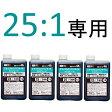 ガレージ・ゼロ 混合燃料用オイル 25:1専用 2サイクルエンジンオイル 1L×4本 (FDグレード)