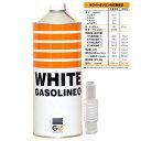 ガレージ・ゼロ PURE WHITE ホワイトガソリン 1L