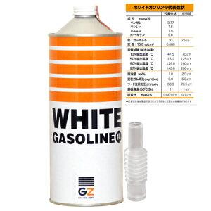 ガレージ ホワイト ガソリン