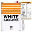 ホワイトガス 液体燃料 バーベキュー燃料 ランタン ガソリンランタン ランタン フェザーストー...