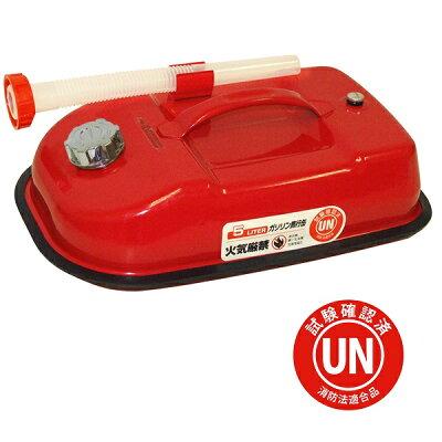 【送料無料】ガレージ・ゼロ ガソリン携行缶 横型 5L [赤・UN規格・消防法適合品]ガソリン…