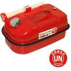 (送料無料)ガレージ・ゼロ ガソリン携行缶 横型 10L 赤 GZKK02 /UN規格/消防法適合品/亜鉛メッキ鋼板/ガソリンタンク 送料無料(北海道・沖縄・離島は別途かかります)