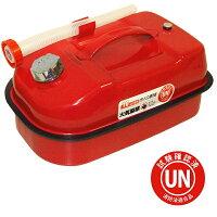 ガソリン携行缶10L[消防法適合品]/亜鉛メッキ鋼板*送料無料(北海道・沖縄・離島は除く)