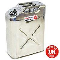 ガソリン携行缶ステンレス20L縦型[消防法適合品]/燃料缶*送料無料(一部地域除く)