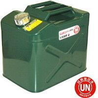 ガソリン携行缶20L緑ワイド縦型[UN規格・消防法適合品]/ガソリンタンク/亜鉛メッキ鋼板*送料無料(北海道・沖縄・離島は除く)
