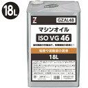 ガレージ・ゼロ マシンオイル (作動油 ISO VG.46) 18L/機械油...
