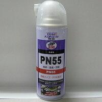 タイホーコーザイPN55JIP530【潤滑浸透防錆】420ml