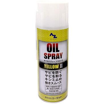 AZ(エーゼット)オイルスプレー イエロー 420ml/さび取り・潤滑・防錆・ねじゆるめに/防錆スプレー/潤滑スプレー/潤滑オイルスプレー/防錆剤/潤滑剤/潤滑油/防錆潤滑剤