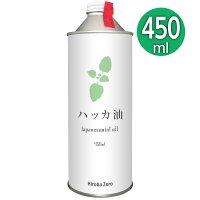 ガレージ・ゼロハッカ油450ml/ペパーミントオイル/ペッパーミントオイル/エッシェンシャルオイル