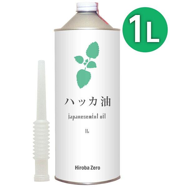 ガレージ・ゼロハッカ油1L/和種薄荷/ジャパニーズミント/エッシェンシャルオイル