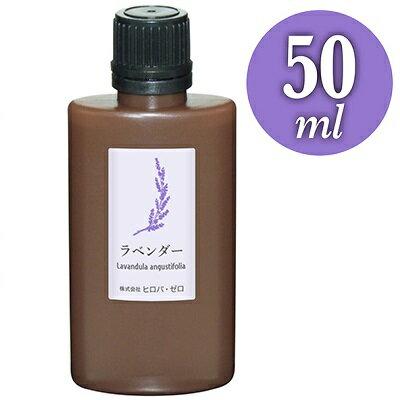 ヒロバ・ゼロ ラベンダー エッセンシャルオイル 精油 50ml [Lavandula angustifolia] アロマオイル