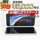 【新品 未使用】 【SIMフリー】 iPhoneSE2 (第2世代) 64GB ホワイト 本体 【あす楽】 【保証あり】 【スマホ専門店】 【送料無料】 ipse264fw10mtm2