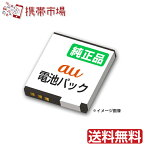 CAI11UAA 電池パック au 中古 純正品 バッテリー CAI11 IS11CA GzOne 【あす楽対象】【ネコポス発送】【代金引換不可】【ランクB】