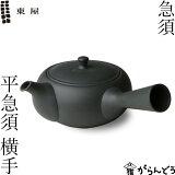 東屋 急須 平急須 横手 常滑焼 黒 ティーポット 茶器 陶器 日本製 父の日 母の日