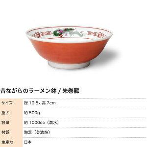 昔ながらのラーメン鉢朱巻龍美濃焼