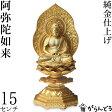 【送料無料】仏像 阿弥陀如来座像 15cm